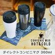マイボトル コンビニマグ 360ml タンブラー 蓋付き 保冷 保温 真空断熱 ダイレクトタイプ コーヒー こぼれない おしゃれ ステンレス かわいい 水筒 耐熱 マイボトル マイ水筒 洗いやすい