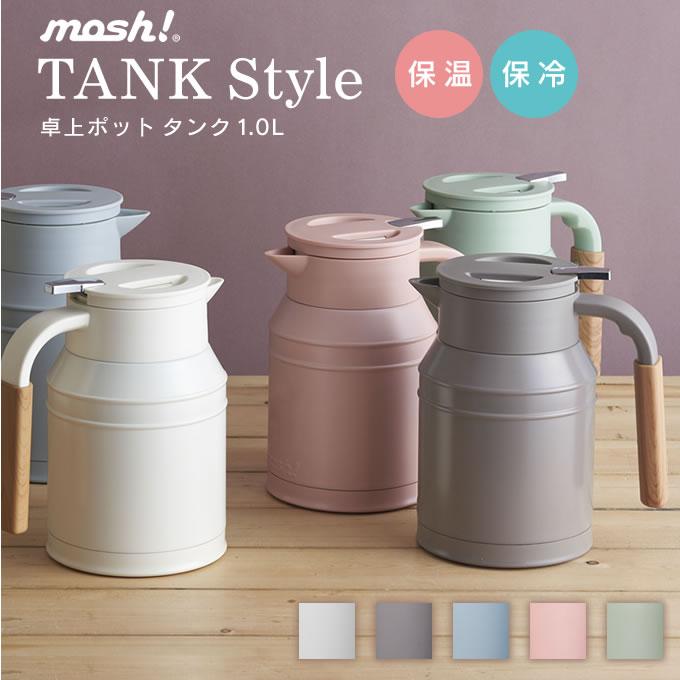 モッシュ mosh! タンク 1.0L DMTK1.0 / 卓上ポット 魔法瓶 保温 保冷 卓上 おしゃれ 1L サーモ ポット 広口タイプ 氷 お茶 温かい コーヒー 冷たい 麦茶 お冷 紅茶 かわいい おしゃれ ブルー ホワイト カフェ 家カフェ