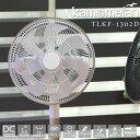 【送料無料】カモメファン 扇風機 kamomefan 30cmメタルリビングファン FKLR-302D クレオパトラの風