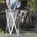 【送料無料】洗濯カゴ Laundry Hamper ランドリーハンパー EF-LH01 / 洗濯かご オシャレ おしゃれ ランドリーバスケット ランドリーボック...
