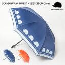 逆さに開く傘 Circus × SCANDINAVIAN FOREST / スカ