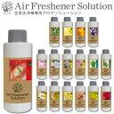 空気洗浄機専用アロマソリューション Air Freshener Solution アディール ADI...