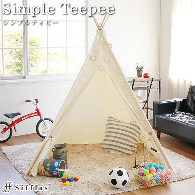 シンプルティピー Sifflus SFF-29 / テント 子供 キッズテント 子供テント キッズ ティピーテント ティピー テントハウス 簡易テント 室内 室内テント おもちゃ 誕生日 出産祝 プレゼント 秘密基地 ままごと 北欧風
