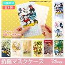 【メール便で送料無料】 抗菌マスクケース 日本製 ミッキーマウス ミニーマウス ドナルドダック くまのプーさん バンビ ダンボ アリス ディズニーキャラクター Disney