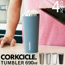タンブラー CORKCICLE コークシクル 24 oz 690ml / 水筒 ステンレス ボトル マイボトル 保冷 保温 コーヒー カラフル 蓋付き ストローOK 直飲み おしゃれ プレゼント ギフト オフィス アウトドア 飲みやすい 洗いやすい 真空断熱 アメリカ