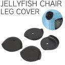 ジェリーフィッシュチェアレッグカバー JELYFISH CHAIR LEG COVER 4PCSSET WKC1000 / バランスボール イス 椅子 エクササイズ 専用 カバー サポーター 擦れ防止 ガード