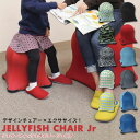 ジェリーフィッシュチェアー ジュニア JELLY FISH CHAIR JUNIOR オマケ付き / バランスボール イス 椅子 エクササイズ クラゲ フィットネス 洗える コンパクト スパイス チェアー キッズ用 こども用 子供用 姿勢