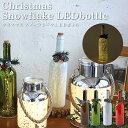 クリスマス スノーフレークLEDボトル HEXN3110 / ライト 照明 電気 星型ライト 玄関 間接照明 玄関照明 ワインボトル ビン 単四電池 イルミネーション デコレーション インスタ映え おしゃれ 北欧 クリスマス X 039 mas