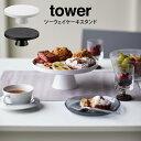 tower タワー ツーウェイケーキスタンド /山崎実業 タワー 2way ケーキスタンド ホワイト おしゃれ ケーキトレイ ケーキカット台 ホールケーキ 丸型 フラット 皿 プレート お菓子入れ パーティ 盛り付け シンプル アンティーク