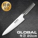 牛刀:20cm GLOBAL グローバル 包丁 オマケ付き ...
