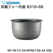 炊飯ジャー内釜 B318-6B NP-NE10-XA NPNE10B-XA 対応 /