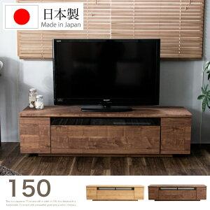 テレビボード 150 ローボード テレビ台 幅150 TV台 TV