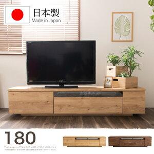 テレビボード 180 ローボード テレビ台 幅180 TV台 TV