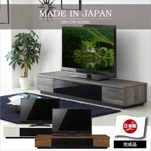テレビ台 テレビボード 180幅 180 ローボード 日本製