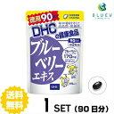 【送料無料】DHC ブルーベリーエキス 徳用90日分(180...