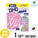 DHC サプリメント ニュースリム 30日分(120粒) ×1セット