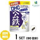 【送料無料】DHC ヘム鉄 徳用90日分(180粒)×1セッ...