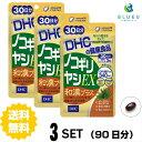【送料無料】DHC ノコギリヤシEX 和漢プラス 30日分(90粒)×3セット