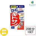 DHC サプリメント キトサン 20日分 (60粒)×1セット