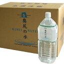 北海道奥尻島 天然水 奥尻の水 2L×10本【送料無料】