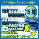 【15年保存水】ミネラルウォーター「カムイワッカ麗水500ml×24本箱 2箱48本」(防災グッズ/...
