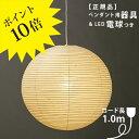 【ペンダント用器具・LED電球付】120A_CO-10IsamuNoguchi(イサムノグチ)「AKARI あかり」ペンダントライト 和紙[...