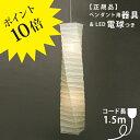 30N_PE2-16IsamuNoguchi(イサムノグチ)「AKARI あかり」フロアスタンドライト 美濃和紙[天井照明/ペンダントライト/和風照明] 【71402】【75906】