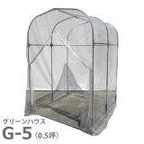 【】グリーンハウスG-5(0.5坪)入口ファスナー式農業用透明ビニールを使用で強度抜群!