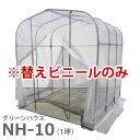 [※替えビニール]グリーンハウスNH-10(1坪)専用破れたらお取替えに!外ビニール替え用[ナンエイ][南栄工業][ビニールハウス][グリーンハウス][家庭菜園...
