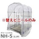 [※替えビニール]グリーンハウスNH-5(0.5坪)専用破れたらお取替えに!外ビニール替え用[ナンエイ][南栄工業][ビニールハウス][グリーンハウス][家庭菜...