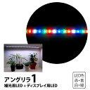 植物育成 LED アングリラ1 棚下用 LEDライト スリム マグネット付
