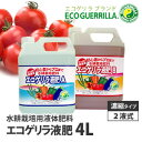 水耕栽培用 液体肥料エコゲリラ液肥A・B液(2本組)4L【お試し価格】プロの品質をご家庭でも!水耕栽培や土栽培にも!ハイポニカ液肥などと使い方は同じ。トマト栽培にオススメ【送料無料】