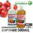 【お試し価格】水耕栽培用液体肥料エコゲリラ液肥A・B液(2本組)500mLプロの品質をご家庭でも!水