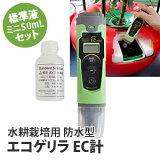 【】エコゲリラ EC計 水耕栽培用(防水型)液肥の濃度(濃土)を計る計器です初めての方でも安心・簡単【RCP】