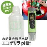 【】エコゲリラ pH計+標準液(500cc)セット 水耕栽培用(防水型)一歩進んだ家庭菜園に【RCP】