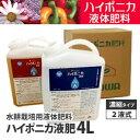 ハイポニカ4L液肥(A・B液2本組)水耕栽培・ホームハイポニカに最適!土栽培にも有効なハイポニカ液体肥料[協和]【送料無料】