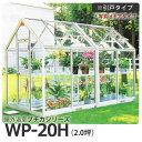 屋外温室 プチカ WP-20H (2坪) 引戸タイプ・ガラス仕様 広め 作業もラク ■直送■