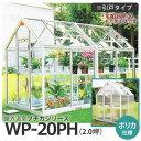 屋外温室プチカWP-20PH (2坪) 引戸タイプ・ポリカ仕様 ガラス温室よりも高い保温効果 ■直送■