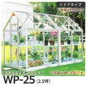 屋外温室 プチカ WP-25 (2.5坪) ドアタイプ・ガラス仕様 広め ■直送■