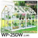 屋外温室 プチカ WP-25DW (2.5坪) 両ドアタイプ・ガラス仕様 広め ■直送■