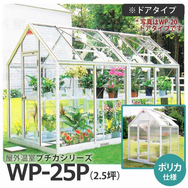屋外温室 プチカ WP-25P (2.5坪)ドアタイプ・ポリカ仕様 ガラス温室よりも高い保温効果!2.5坪で広めの屋外温室!ゆったりと楽しめます!■直送■