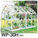 屋外温室 プチカ WP-30H (3坪) 引戸タイプ・ガラス仕様 広め スペースのある方に ■直送■