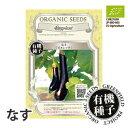 種 有機種子 ナスイタリアで定番のナス!日本料理にもよく合います。水耕栽培・土耕栽培で人気の野菜を取り揃え![有機栽培][オーガニック][有機][たね][家庭菜園][野菜][茄子][なす]