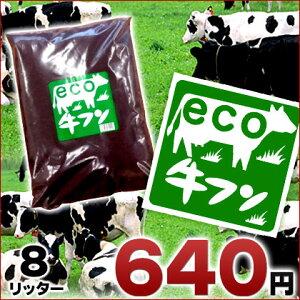 牛ふん8L【eco牛フン】
