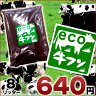 牛ふん 8L【eco牛フン】時間をかけ醗酵・熟成!栄養バランスのとれた牛糞資材!【有機資材 色々あわせて700円以上で送料無料】