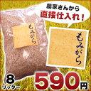 もみがら 8リッター袋 【籾殻 8L 資材 堆肥化原料】 通気性、透水性のよい堆肥作りの原料に!農家