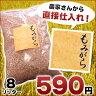 もみがら 8リッター袋 【籾殻 8L 資材 堆肥化原料】 通気性、透水性のよい堆肥作りの原料に!農家さんから直仕入れで新鮮!【有機肥料 色々あわせて700円以上で送料無料】