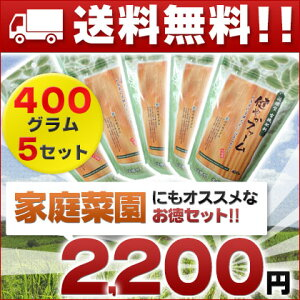 健やかファーム400gお徳な5個セット!!食品の残り物が肥料に!テレビや新聞に掲載された注目のエコ肥料!