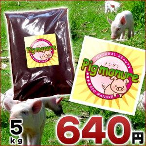 豚プン堆肥5kg(10L袋)