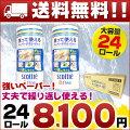 スコッティ ファイン 洗って使える ペーパータオル 61カット × 24ロール 【日本製紙クレシア 洗って...